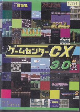 ゲームセンターCX 3.0 有野晋哉 【中古DVD/レンタル落ち/送料無料】