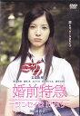 【送料無料】rb8213中古DVD レンタルアップ婚前特急ジンセイは17から吉高由里子/国生さゆり