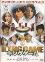【送料無料】rb6539中古DVD レンタルアップキングゲーム石田卓也/芦名星