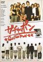 ガチャポン 忍成修吾/黄川田将也 【中古DVD/レンタル落ち/送料無料】