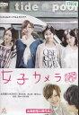 女子カメラ 光宗薫(AKB48) 【中古DVD/レンタル落ち/送料無料】