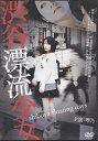 【送料無料】ra722中古DVD レンタルアップ渋谷漂流少女琴乃 夏木楓 速水今日子