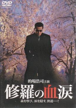 【送料無料】ra1388レンタルアップ 中古DVD修羅の血涙的場浩司