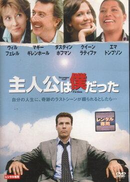 主人公は僕だったウィル・フェレル マギー・ギレンホール  【中古DVD/レンタル落ち/送料無料】