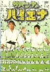 【送料無料】rb1992レンタルアップ 中古DVDサバンナのハイエナ