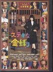 【送料無料】rd6483中古DVD レンタルアップステキな金縛り脚本監督:三谷幸喜 深津絵里