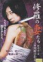 【送料無料】rb7397中古DVD レンタルアップ修羅の妻たち 鉄砲玉の女主演:川村ひかる