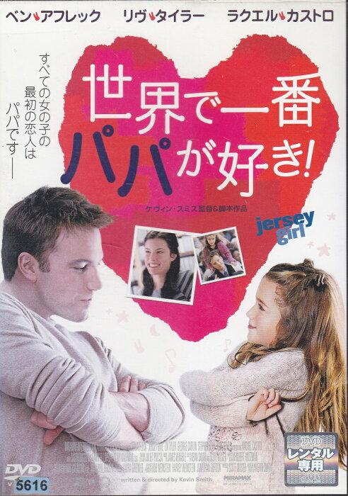 世界で一番パパが好き! ベン・アフレック/リヴ・タイラー 【中古DVD/レンタル落ち/送料無料】