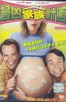 【送料無料】rd4236中古DVD レンタルアップ最凶家族計画ウィル・アーネット/ウィル・フォート