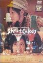 ショートケイクス Short Cakes相武紗季 澤田育子  【中古DVD/レンタル落ち/送料無料】