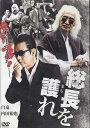 【送料無料】rb7490中古DVD レンタルアップ総長を護れ白竜/内田裕也