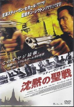 沈黙の聖戦スティーヴン・セガール  【中古DVD/レンタル落ち/送料無料】