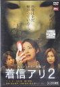 【送料無料】ra832レンタルアップ 中古DVD着信アリ2ミムラ 吉沢悠 瀬戸朝香