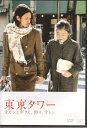 【送料無料】rb8704レンタルアップ 中古DVD東京タワー...