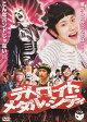 【送料無料】rb4192レンタルアップ 中古DVDデトロイト・メタル・シティ松山ケンイチ 加藤ローサ