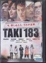 【送料無料】rb5912レンタルアップ 中古DVDTAKI 183塚本高史 忍成修吾