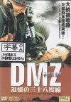 【送料無料】rd1918中古DVD レンタルアップDMZ 非武装地帯追憶の三十八度線キム・ジョンフン