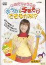 【送料無料】rb8289中古DVD レンタルアップつのだりょうこのおうたで手あそびできるかな?幼児向け