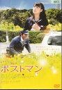 【送料無料】rb7256中古DVD レンタルアップポストマン長嶋一茂 北乃きい 原沙知絵