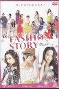 【送料無料】rb1687レンタルアップ 中古DVDフッションストーリー FASHION STORY本田翼 加賀美セイラ