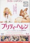 【送料無料】rd3121レンタルアップ 中古DVDプリティ・ヘレンゲイリー・マーシャル監督×ケイト・ハドソン