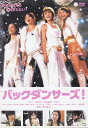 【送料無料】rc516レンタルアップ 中古DVDバックダンサーズ!出演:ソニン・hiro・平山あや・サエコ