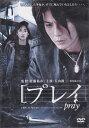 プレイ pray玉山鉄二 水川あさみ  【中古DVD/レンタル落ち/送料無料】