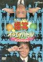 爆笑オンエアバトル アンジャッシュ  【中古DVD/レンタル落ち/送料無料】