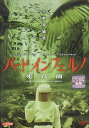 【送料無料】rd866中古DVD...