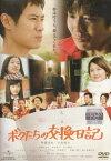 【送料無料】rb4779レンタルアップ 中古DVDボクたちの交換日記伊藤淳史 小出恵介