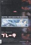 【送料無料】rd3198中古DVD レンタルアップブレーキスティーヴン・ドーフ/カイラー・リー