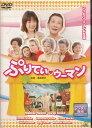 【送料無料】rb6528中古DVD レンタルアップぷりてぃ・ウーマン淡路恵子/西田尚美