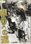 【送料無料】rb7583中古DVD レンタルアップ報復への道主演:原田龍二