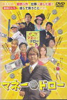 マネードロー 石野敦士 安倍麻美 【中古DVD/レンタル落ち/送料無料】