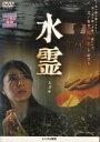 【送料無料】rb4001レンタルアップ 中古DVD水霊 ミズチ井川遥 星井七瀬