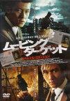 【送料無料】rd2230レンタルアップ 中古DVDムービング・ターゲットニコラス・ツェー エディソン・チャン
