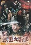 【送料無料】rb3197レンタルアップ 中古DVD妖怪大戦争神木隆之介 宮迫博之