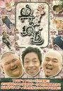 【送料無料】rb2010レンタルアップ 中古DVD安田大サーカスの奥の細道 地の巻