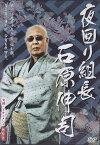 【送料無料】rd5053中古DVD レンタルアップ実録・ドキュメント893夜回り組長 石原伸司
