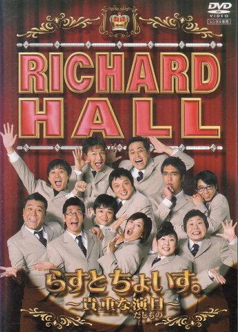 リチャードホールらすとちょいす。 〜貴重な演目〜  【中古DVD/レンタル落ち/送料無料】