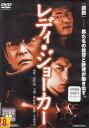 【送料無料】rb1799レンタルアップ 中古DVDレディ・ジョーカー渡哲也 徳重聡