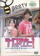 【送料無料】rb6540中古DVD レンタルアップラブコネクター 恋愛工作人速水もこみち/加藤ローサ