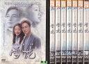 【送料無料】rw2598レンタルアップ 中古DVD雪花 Snow Flower 8巻セットパク・ヨンハ ユンソナ