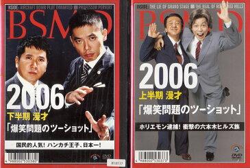 【送料無料】rb1920レンタルアップ 中古DVD爆笑問題のツーショット2006上半期・下半期 2巻セット