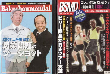 【送料無料】rb1963レンタルアップ 中古DVD爆笑問題のツーショット2007 上半期・下半期 2巻セット