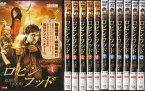 ロビン・フッド ROBIN HOOD12巻セット ジョナス・アームストロング 【中古DVD/レンタル落ち/送料無料】