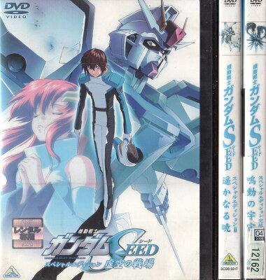 【送料無料】rw1707レンタルアップ中古DVD機動戦士ガンダムSEEDスペシャルエディション3巻セット