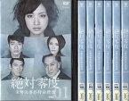 【送料無料】rw1762レンタルアップ 中古DVD絶対零度6巻+Special 全7巻セット上戸彩 宮迫博之