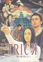 【送料無料】rc606レンタルアップ 中古DVDTRICK −劇場版2−出演:仲