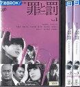 罪と罰 3巻セット 高良健吾/水川あさみ 【中古DVD/レンタル落ち/送料無料】